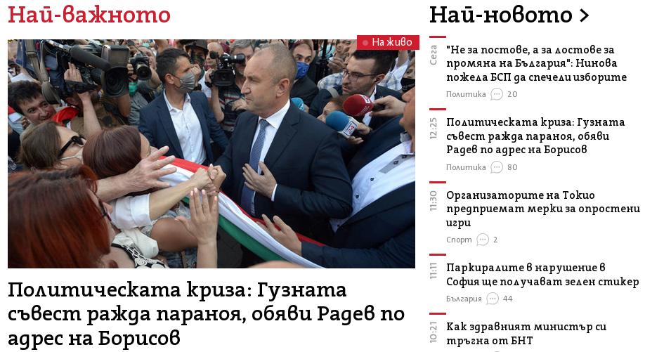 Dnevnik after.png