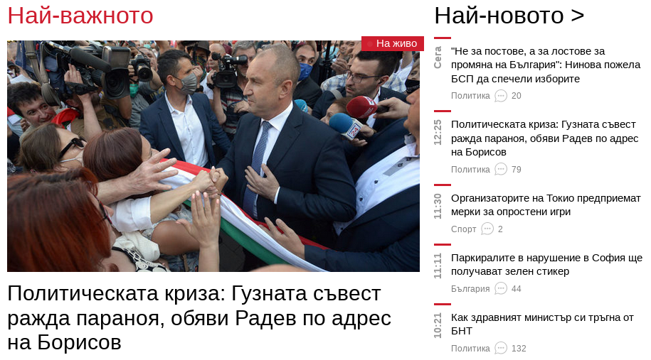Dnevnik before.png